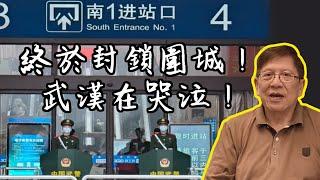 (中文字幕)終於封鎖圍城!!武漢在哭泣!〈蕭若元:蕭氏新聞台〉2020-01-23