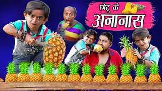 "छोटू के अनानास | CHOTU DADA PINEAPPLE WALA |""Khandesh Hindi Comedy 