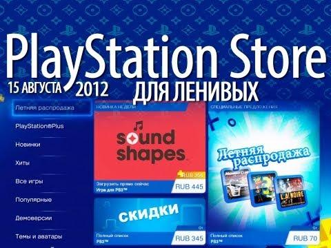PlayStation Store Для Ленивых - 15 Августа