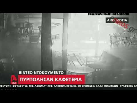 Η στιγμή που κουκουλοφόροι πυρπόλησαν καφετέρια στα Άνω Λιόσια