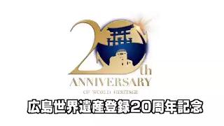 世界遺産登録20周年嚴島神社宮島・原爆ドーム広島