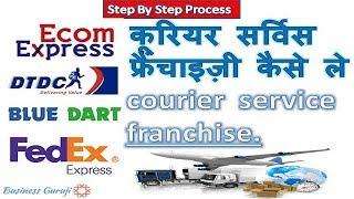 courier service franchise   courier service business   courier service   courier franchise or agency