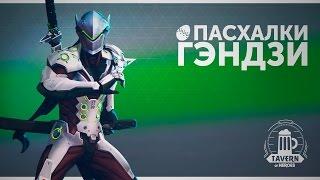 Пасхалки Heroes of the Storm - Гэндзи (Русская озвучка).