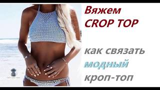 Crochet ♥CROP-TOP♥ ЛЕТО ВПЕРЕДИ, Как связать ♥КРОП-ТОП♥