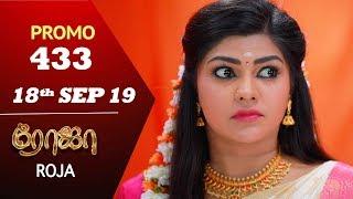 ROJA Promo | Episode 433 Promo | ரோஜா | Priyanka | SibbuSuryan | Saregama TVShows Tamil
