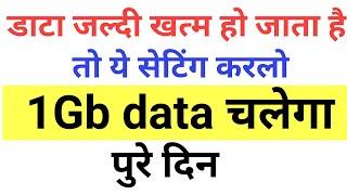 How To Save Mobile Data | Data Mb Kam kharch ho | Data Jaldi khatam ho jata hai | 1 gb data pure din