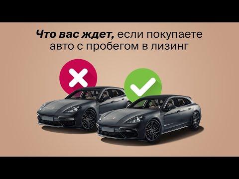 Автомобили с пробегом в лизинг. Как купить БУ авто безопасно и выгодно.