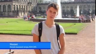 МСМ. Международная Языковая Академия: Чешский, Английский, Немецкий