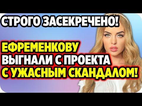 ДОМ 2 НОВОСТИ 22 февраля 2020. Юлию Ефременкову выгнали с проекта с ужасным скандалом!