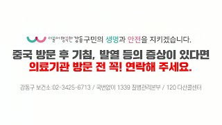 강동구 신종 코로나바이러스 현황