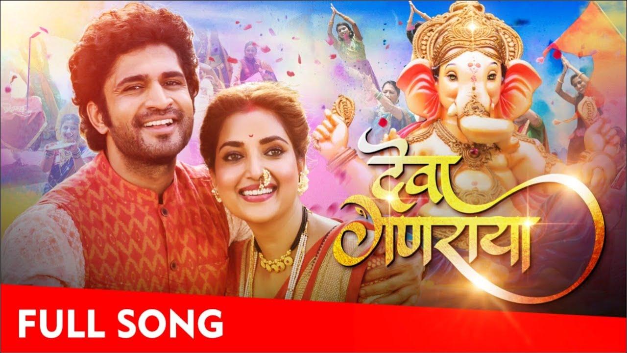 Deva Ganaraya Lyrics - Swapnil Bandodkar - Ganpati Bappa Song 2021