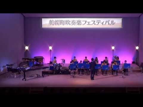 美幌北中学校吹奏楽部『グレン・ミラー・メドレー』