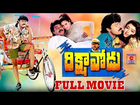 RIKSHAVODU | TELUGU FULL MOVIE | CHIRANJEEVI | NAGMA | SOUNDARYA