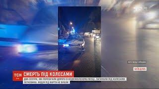Авто на Київщині на швидкості збило сестер, які перебігали дорогу