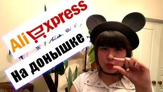 AliExpress #4. Парка, сапоги, платье и другие посылки. Vlog.