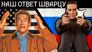 [BadComedian] - Московская Жара (НАШ ОТВЕТ ШВАРЦУ)