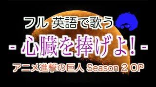 フル英語で歌う心臓を捧げよ!アニメ『進撃の巨人Season2』主題歌