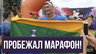 МАРАФОН «ЕВРОПА-АЗИЯ 2018» | Ройзман
