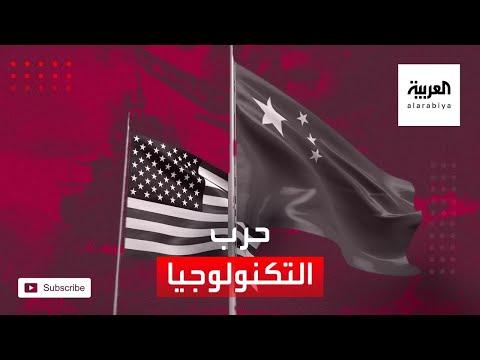 العرب اليوم - شاهد: أسرار حرب التكنولوجيا بين الصين وأميركا في الأعوام الأخيرة
