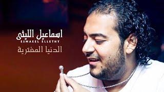 اغاني حصرية Ismail El Lithy - El Donia El Moftarya | اسماعيل الليثى - الدنيا المفترية تحميل MP3