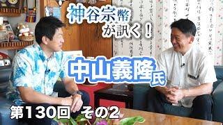 第130回① 中山義隆氏:石垣市長に訊く!経済と出生率