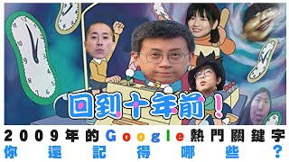 【呱吉】回到十年前!2009年的Google熱門關鍵字,你還記得哪些?