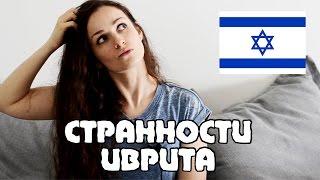Ох уж этот странный ИВРИТ!   Жизнь в Израиле