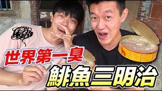 【狠愛演】製作世界第一臭,鯡魚罐頭三明治!『胡椒整個崩潰』😂😂😂