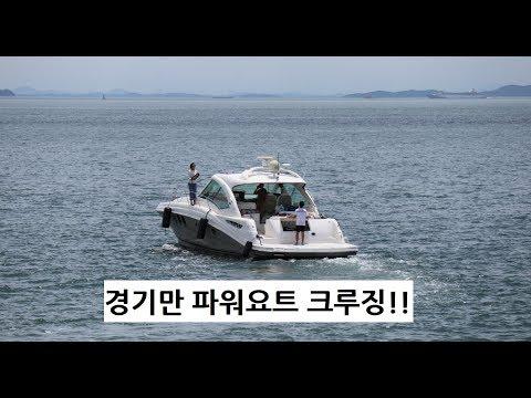 한강에서 경기만 요팅!! CEO요트아카데미 1기 파워요트크루징!!