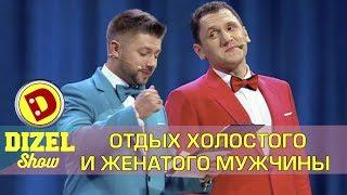 Отдых холостяка и женатого мужчины  | Дизель шоу Украина