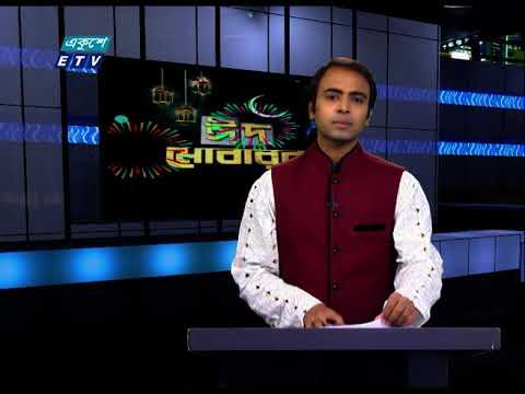 04PM News || বিকাল ০৪টার সংবাদ || 16  May 2021 || ETV News