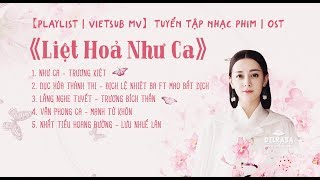 【Playlist | Vietsub MV】Tuyển tập nhạc phim | OST 《Liệt Hoả Như Ca》