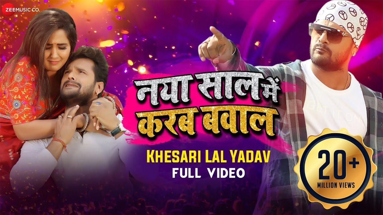 Naya Saal Mein Karab Bawal (नया साल में करब बवाल) Lyrics - Khesari Lal Yadav & Khushbu Tiwari Lyrics