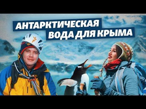 Где брать воду для Крыма? В самом Крыму! | Стесняюсь спросить