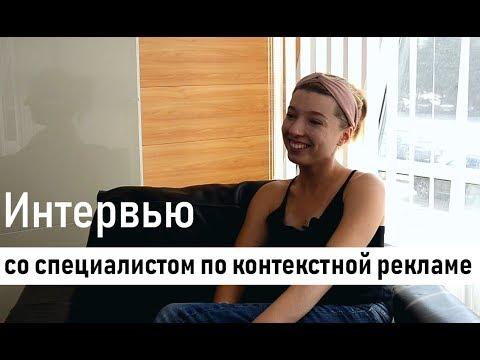 Интервью со специалистом по контекстной рекламе | SEMANTICA