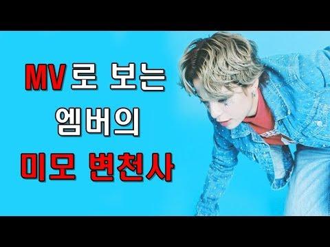 뮤비(MV)로 보는 엠버(Amber)의 미모 변천사