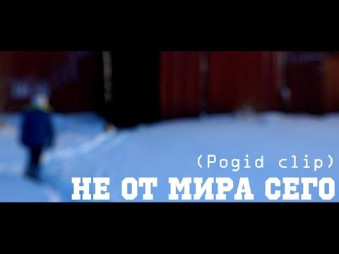 Не от мира сего (Pogid clip)