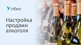 СБИС Розница: Настройка продажи алкоголя