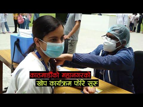 काठमाडौं महानगरको खोप कार्यक्रमः वीर, शिक्षण, वीरेन्द्र सैनिक र निजामती अस्पतालमा पुन: सुरु