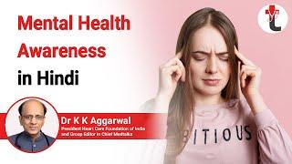 Mental health awareness in hindi || Mental Health : मानसिक स्वास्थ्य क्या है ? Depression Kya hai ? - MENTAL
