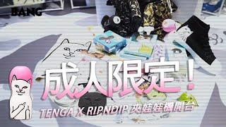 成人限定|TENGA X RIPNDIP夾娃娃機開台