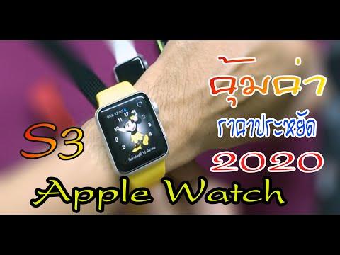 รีวิว Apple Watch Series 3 #2020 แล้ว ยังน่าซื้อหรือไม่ ? เจอะลึก ความคุ้มค่า