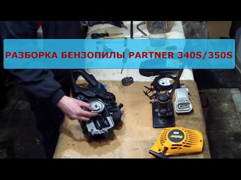 Разборка бензопилы Partner 340S/350S