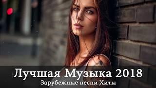 Лучшая Зарубежная Музыка 2018