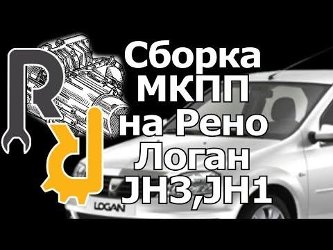 Фото к видео: Сборка МКПП на Рено Логан JH3,JH1