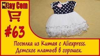 Детское платье в горошек из Китая с Aliexpress