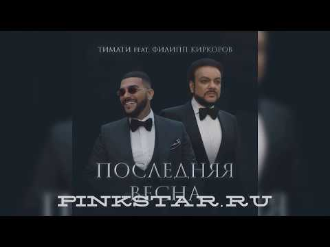 Тимати feat. Филипп Киркоров - Последняя весна текст, слова, скачать
