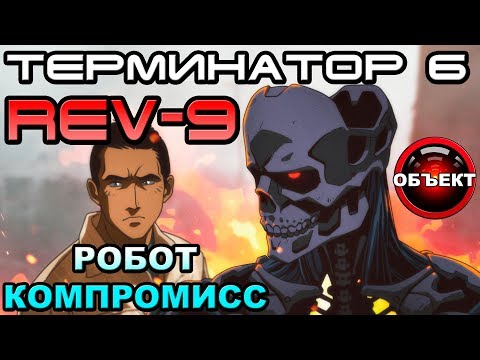 Терминатор 6 Rev-9 робот компромисс [ОБЪЕКТ] Terminator 6 Dark Fate Trailer