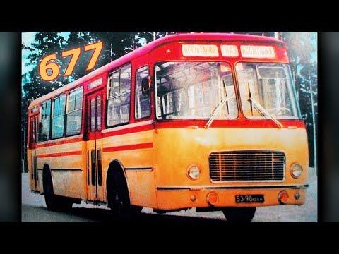 ЛИАЗы 677 Которых вы никогда не видели   авто_ссср #89