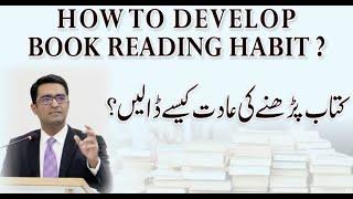 7 Ways of Developing Book Reading Habit   Umar Riaz